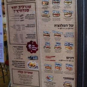 DSCF7462 290x290 Tel Aviv   gdzie zjeść i co zobaczyć