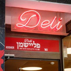 DSCF7463 290x290 Tel Aviv   gdzie zjeść i co zobaczyć