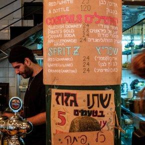 DSCF8541 290x290 Tel Aviv   gdzie zjeść i co zobaczyć