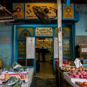 DSCF8907 290x290 Tel Aviv   gdzie zjeść i co zobaczyć