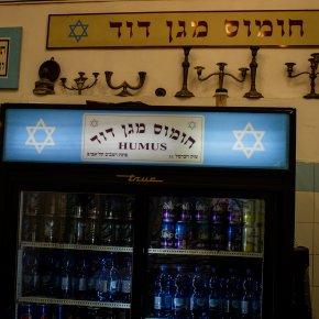 DSCF8922 290x290 Tel Aviv   gdzie zjeść i co zobaczyć