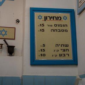 DSCF8923 290x290 Tel Aviv   gdzie zjeść i co zobaczyć