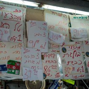 DSC 8792 290x290 Tel Aviv   gdzie zjeść i co zobaczyć
